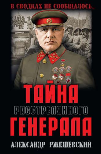 Александр Ржешевский, Тайна расстрелянного генерала