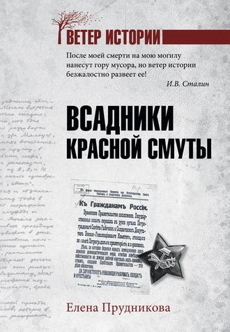 Елена Прудникова, Всадники красной смуты