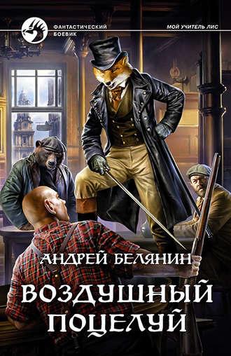 Андрей Белянин, Воздушный поцелуй