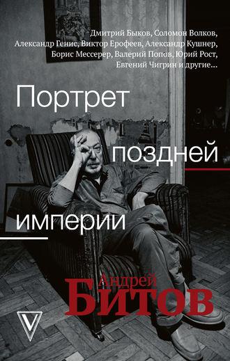 Коллектив авторов, Евгений Чигрин, Портрет поздней империи. Андрей Битов