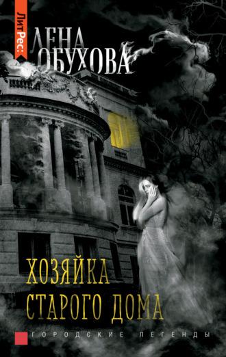 Елена Обухова, Хозяйка старого дома