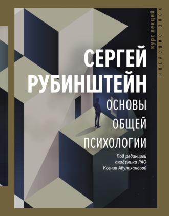 Сергей Рубинштейн, Основы общей психологии