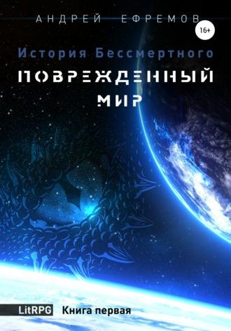 Андрей Ефремов, История Бессмертного. Книга 1. Поврежденный мир