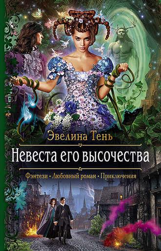 Эвелина Тень, Невеста Его Высочества