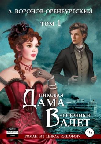 Андрей Воронов-Оренбургский, Пиковая дама – червоный валет. Том первый