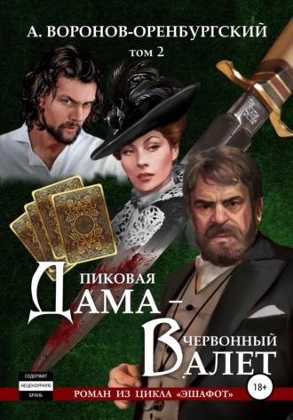 Андрей Воронов-Оренбургский, Пиковая дама – червоный валет. Том второй