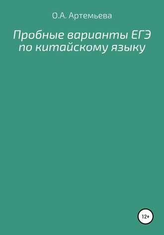 Ольга Артемьева, Пробные варианты ЕГЭ по китайскому языку