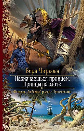 Вера Чиркова, Назначаешься принцем. Принцы на охоте