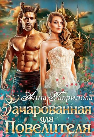 Анна Гаврилова, Зачарованная для Повелителя