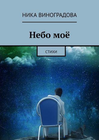 Ника Виноградова, Небомоё. Стихи
