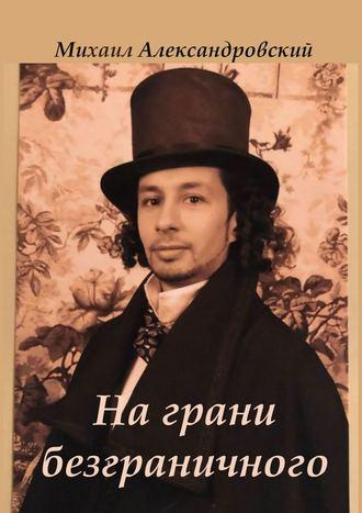 Михаил Александровский, Награни безграничного