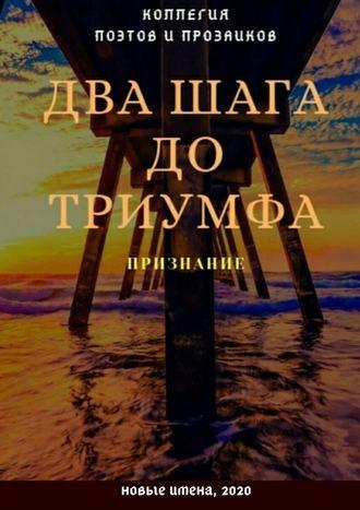 Эльвира Шабаева, Два шага дотриумфа. Признание