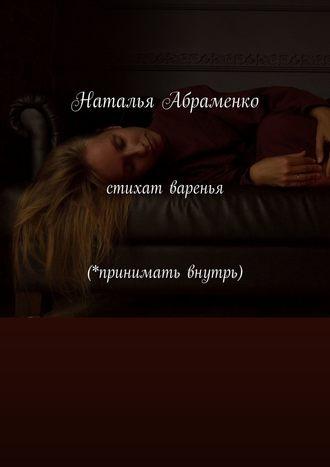 Наталья Абраменко, Стихат варенья (*принимать внутрь)