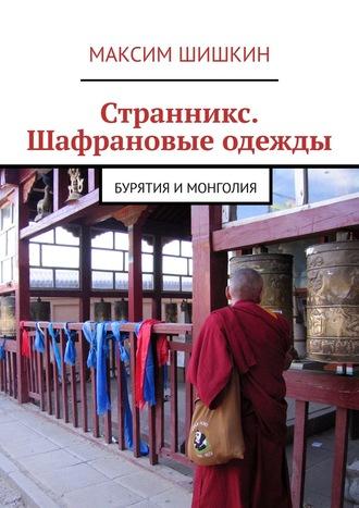 Максим Шишкин, Странникс. Шафрановые одежды. Бурятия иМонголия