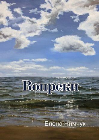 Елена Нимчук, Вопреки