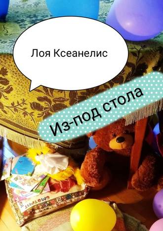 Лоя Ксеанелис, Из-под стола