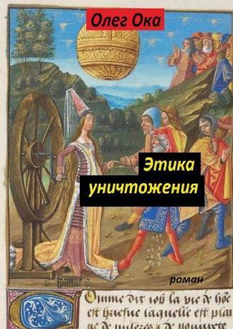 Олег Ока, Этика уничтожения
