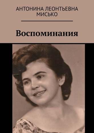 Антонина Мисько, Воспоминания