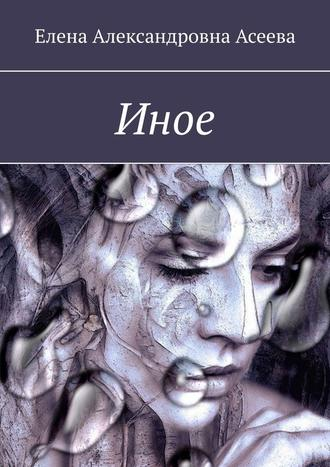 Елена Асеева, Иное