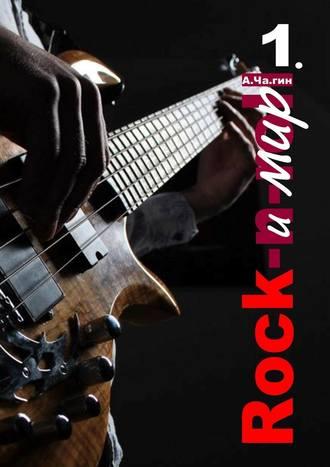 А.Ча.гин, Rock имир. Часть 1
