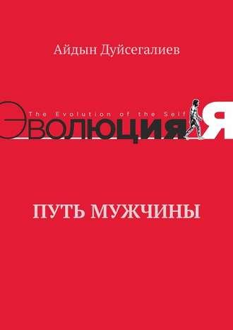 Айдын Дуйсегалиев, Путь Мужчины