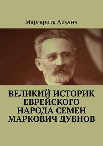 Маргарита Акулич, Великий историк еврейского народа Семен Маркович Дубнов