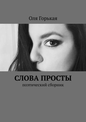 Оля Горькая, Слова просты. Поэтический сборник
