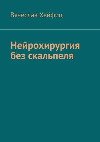 Вячеслав Хейфиц, Нейрохирургия без скальпеля