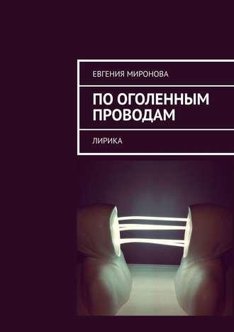 Евгения Миронова, Пооголенным проводам. Лирика