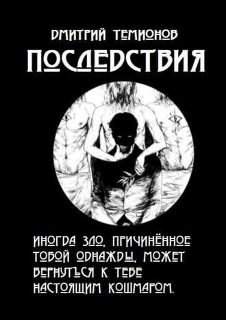 Дмитрий Темионов, Последствия