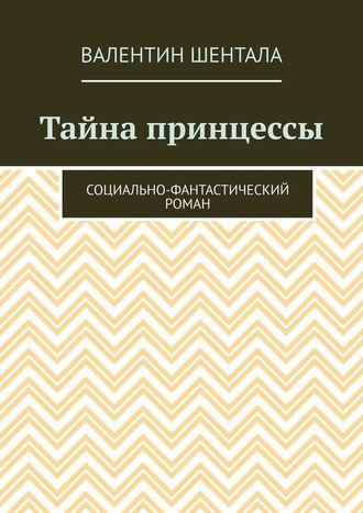Валентин Шентала, Тайна принцессы. Социально-фантастический роман