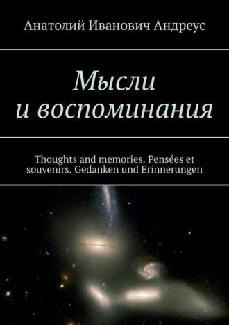 Анатолий Андреус, Мысли ивоспоминания. Thoughts and memories. Pensées et souvenirs. Gedanken und Erinnerungen