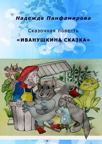 Надежда Панфамирова, Иванушкина сказка. Сказочная повесть