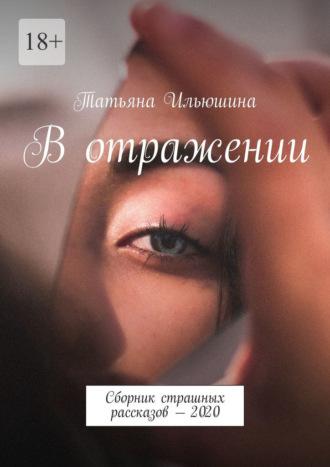 Татьяна Ильюшина, Вотражении. Сборник страшных рассказов– 2020
