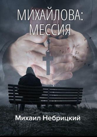 Михаил Небрицкий, Михайлова: Мессия