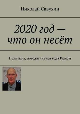 Николай Савухин, 2020год– что он несёт. Политика, погоды января года Крысы