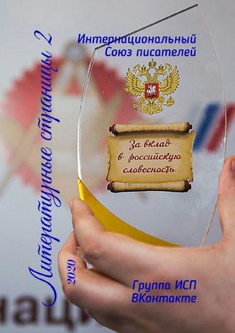 Валентина Спирина, Литературные страницы– 2.2020. Группа ИСП ВКонтакте