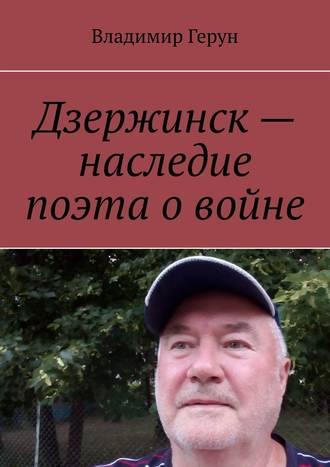Владимир Герун, Дзержинск– наследие поэта овойне