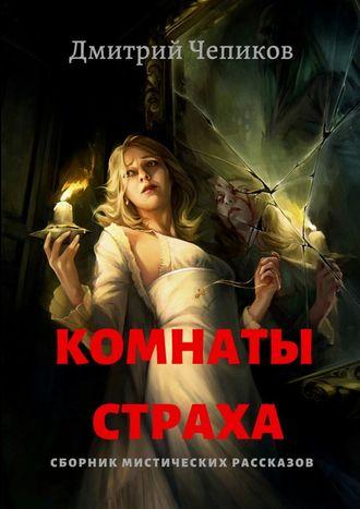 Дмитрий Чепиков, Комнаты страха
