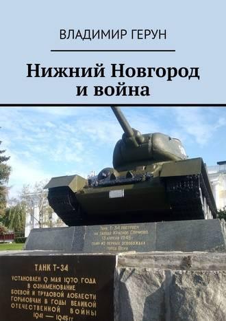Владимир Герун, Нижний Новгород ивойна