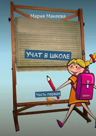 Мария Макеева, Учат вшколе. Часть первая