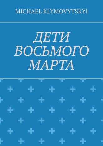 MICHAEL KLYMOVYTSKYI, Дети Восьмого марта