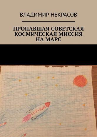 Владимир Некрасов, Пропавшая советская космическая миссия наМарс