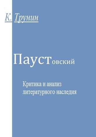 Константин Трунин, Паустовский. Критика и анализ литературного наследия