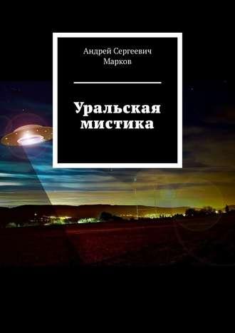 Андрей Марков, Уральская мистика