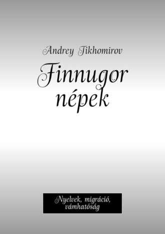 Andrey Tikhomirov, Finnugor népek. Nyelvek, migráció, vámhatóság