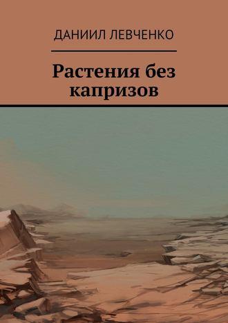 Даниил Левченко, Растения без капризов