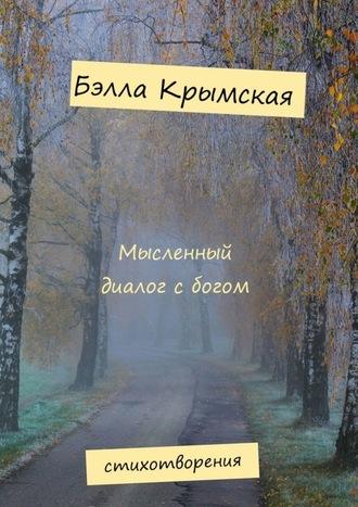 Бэлла Крымская, Мысленный диалог сбогом