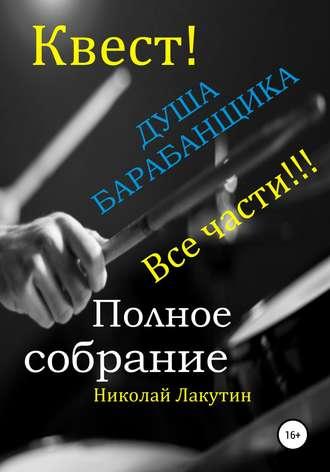 Николай Лакутин, Квест. Душа барабанщика. Все части