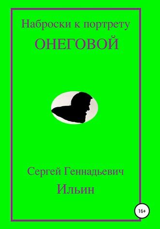 Сергей Ильин, Наброски к портрету Онеговой